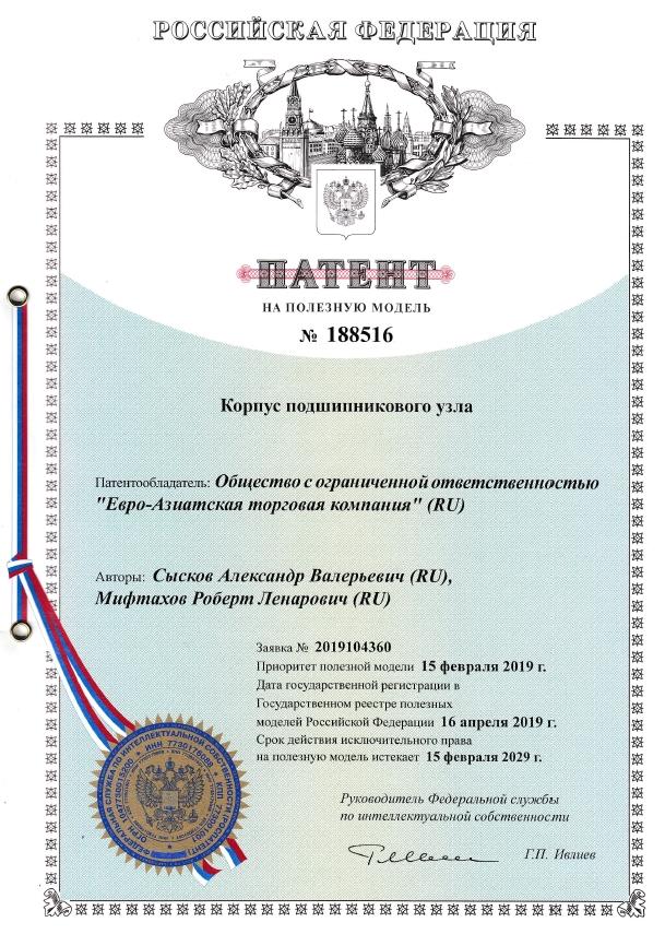 патент на корпус подшипникового узла